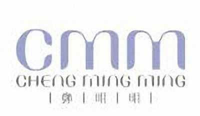 CMM 郑明明